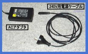 240V用電源ケーブル